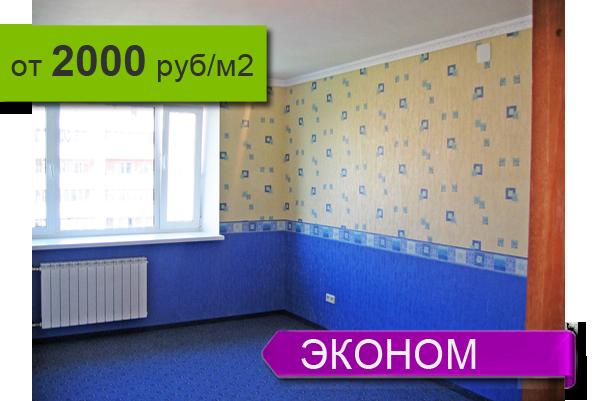 Ремонт квартиры в СПб недорого Сделать ремонт в квартире